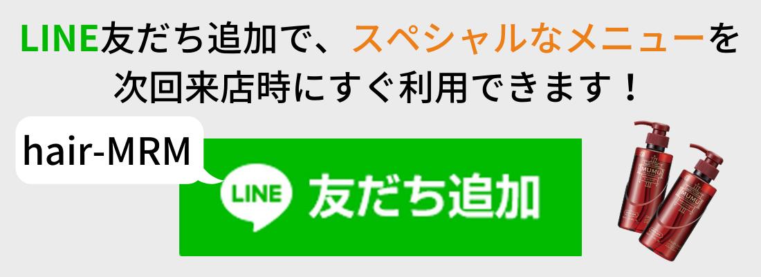 LINE公式アカウントの登録画面です